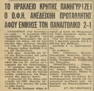 OFI1966D