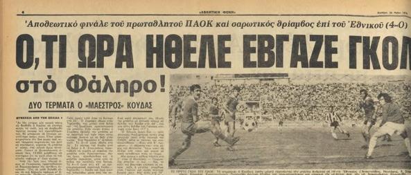 1976 PAOK-ETHNIKOS