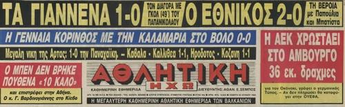 1989 PAS-DIAGORAS1