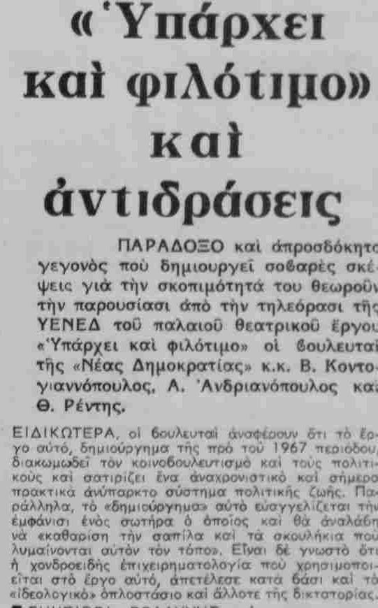 1976 vradini
