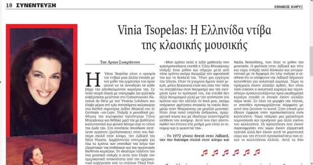VINIA TSOPELAS2