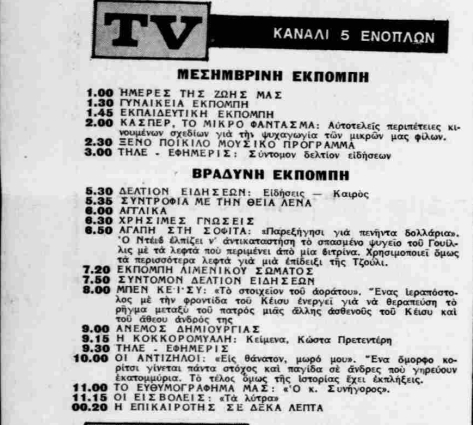 ANTIZILOI 08-10-1971