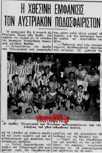 ETHNOS 5-7-1950