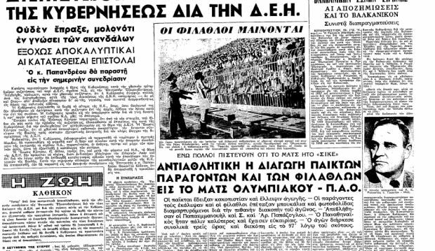1962 ETHNOS