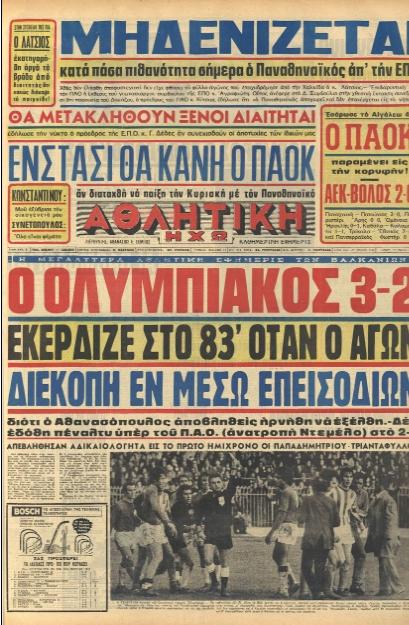 1973 OSFP-PAO