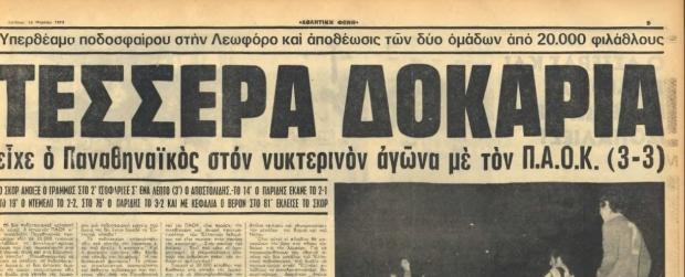 1973 PAO-PAOK