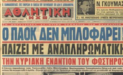 1973 PAOK1