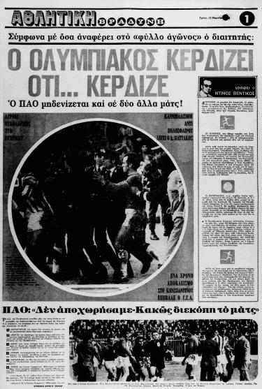 1973 VRADINI