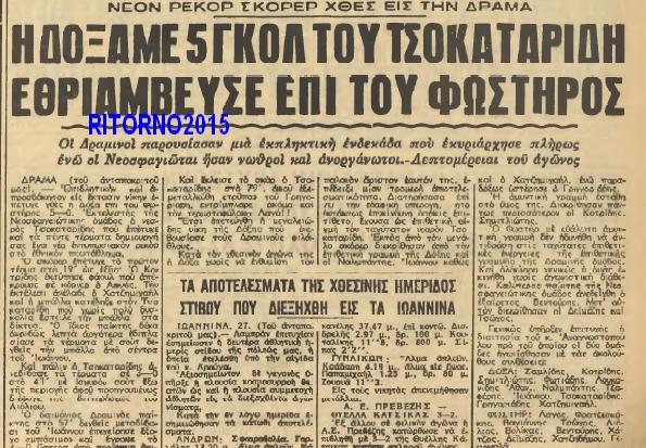 1962 ΔΟΞΑ-ΦΩΣΤΗΡ