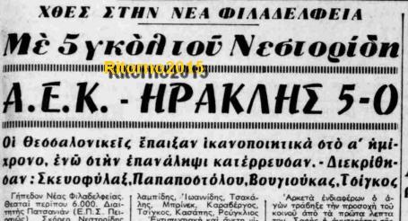 1963 ΑΕΚ-ΗΡΑΚΛΗΣ