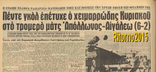 1967 ΑΙΓΑΛΕΩ-ΑΠΟΛΛΩΝ