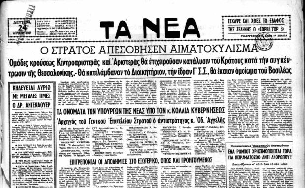 1967 nea