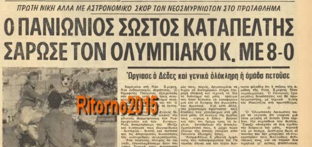 1969 ΠΑΝΙΩΝΙΟΣ-Ο
