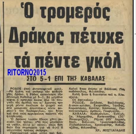 1979 ΡΟΔΟΣ-ΚΑΒΑΛΑ
