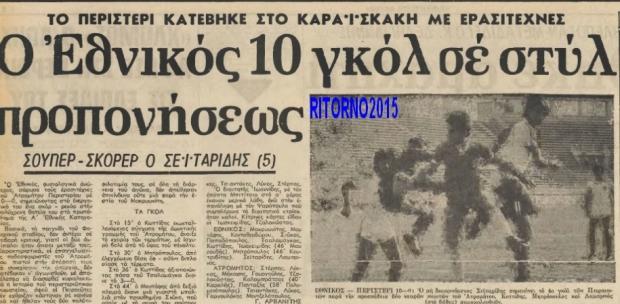 1981 ΕΘΝΙΚΟΣ-ΑΤΡΟΜΗΤΟΣ