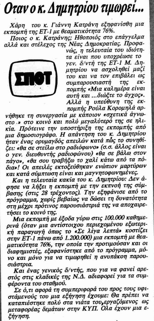 koromila2