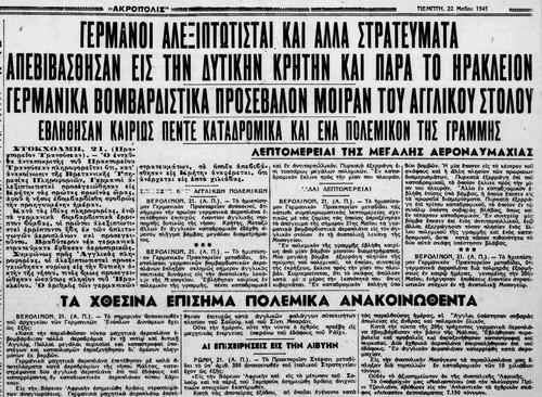 Οι ειδήσεις για τη Κρήτη παρέμειναν και τις επόμενες μέρες... μακρυά από την πρώτη σελίδα