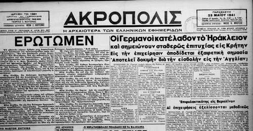 Οι ειδήσεις για την Κρήτη περνούν στην πρώτη σελίδα, αλλά κι εδώ όλα είναι συγκρατημένα