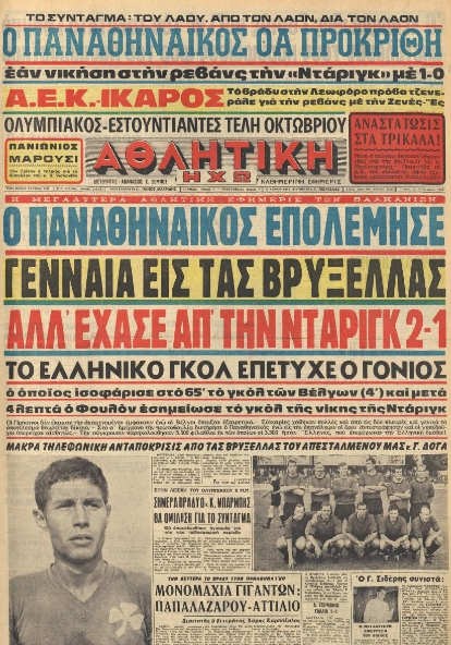 1968-dar-pao