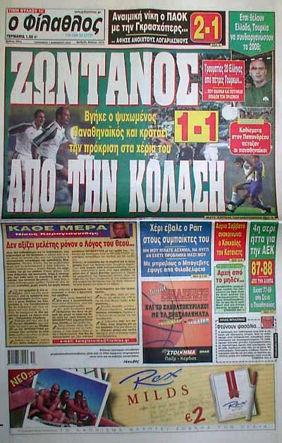filathlos1-11-2002