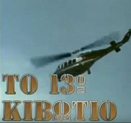 kivotio-01