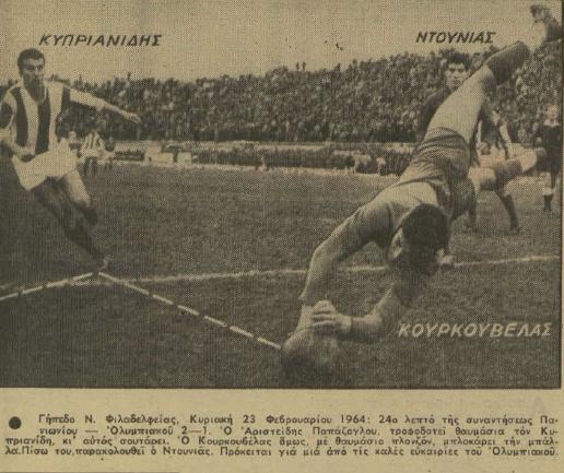 1964-osfp-panionios