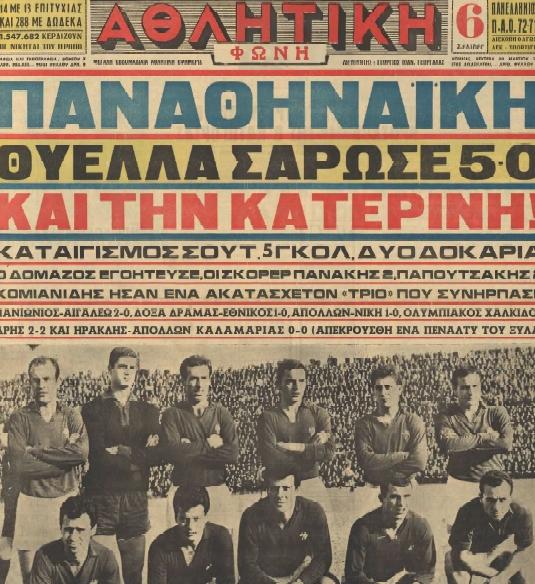 1964-pierikos-pao