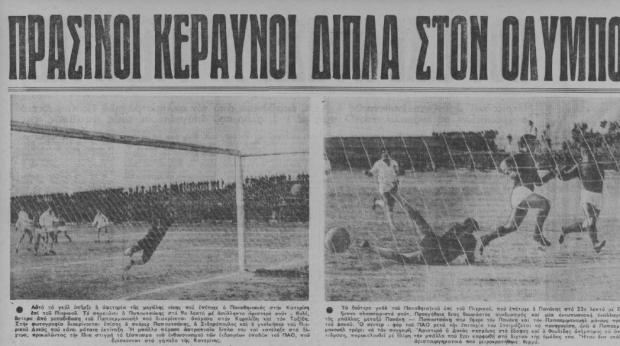 1964-pierikos-paoa