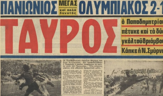1981-osfp-panionios