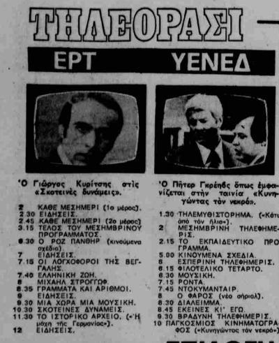 ekeines-kai-ego-25-25-05-1976